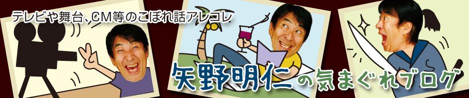 会社案内制作ならアートバリエトップ – 矢野明仁の気まぐれブログ -